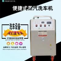 祥路蒸汽洗車機-蒸汽洗車機-蒸汽洗車機廠家
